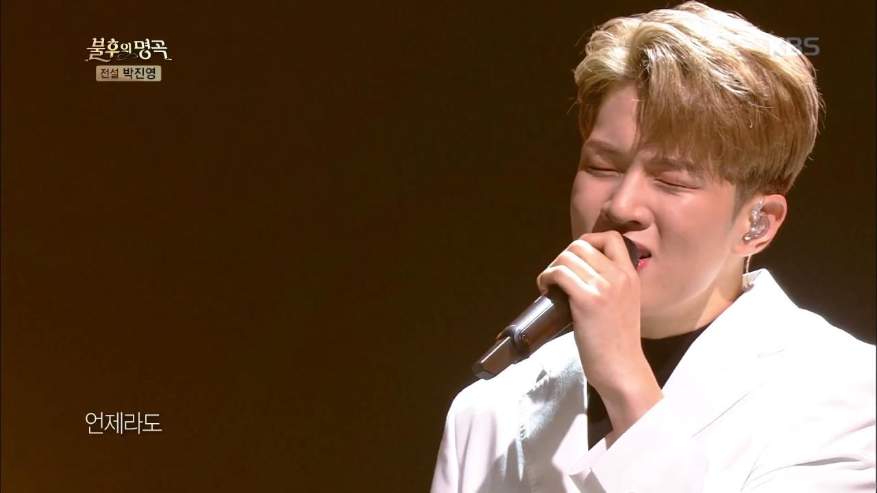 유회승(엔플라잉) - 사랑해 그리고 기억해 [불후의 명곡 전설을 노래하다 , Immortal Songs 2].20191130