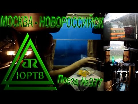 ЮРТВ 2011: Поездка на поезде №377 Москва - Новороссийск. [№0027]