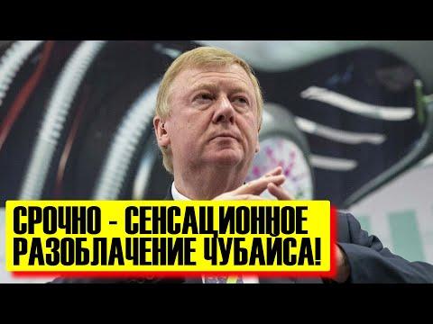 СРОЧНО - СЕНСАЦИОННОЕ разоблачение Чубайса - Новости России, политика - Видео онлайн