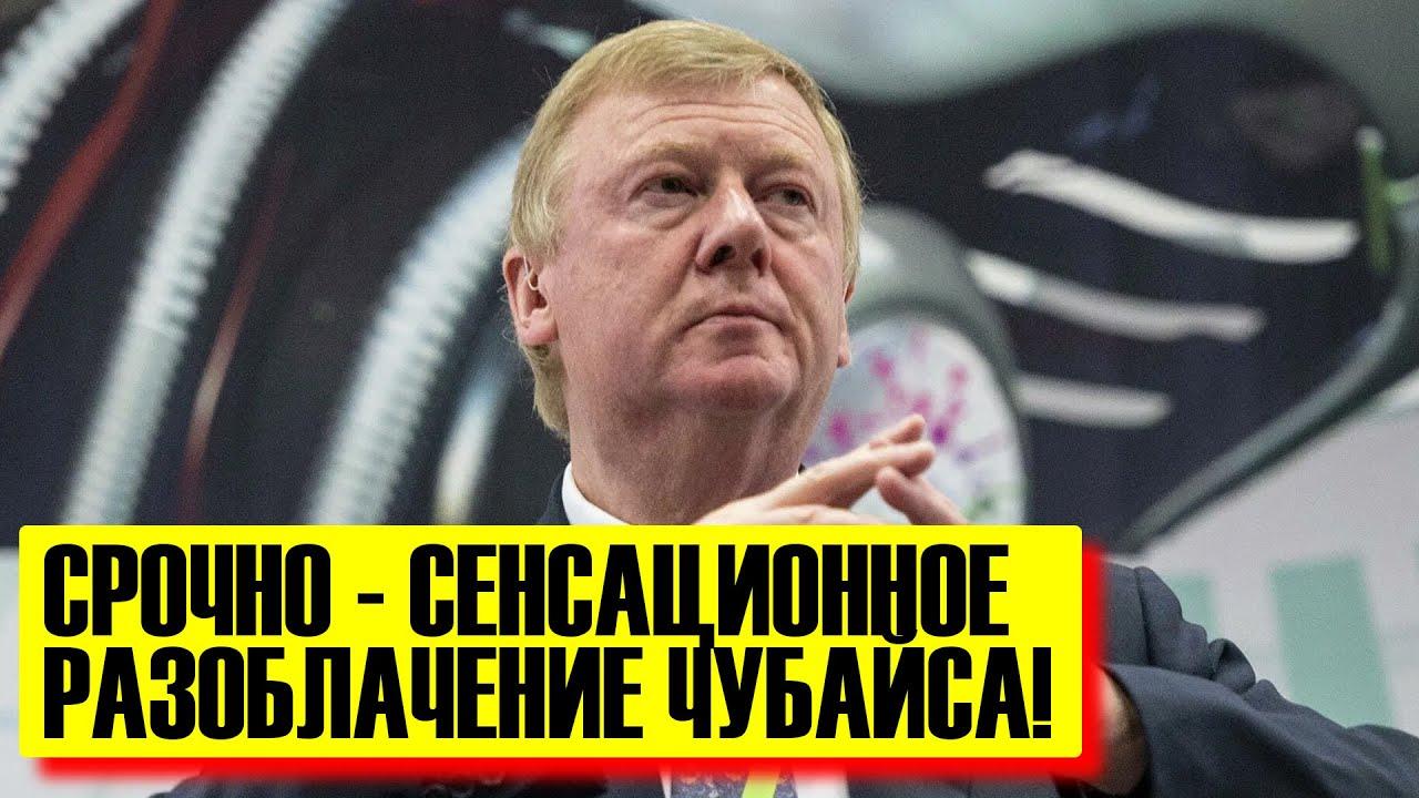 СРОЧНО - СЕНСАЦИОННОЕ разоблачение Чубайса - Новости России, политика