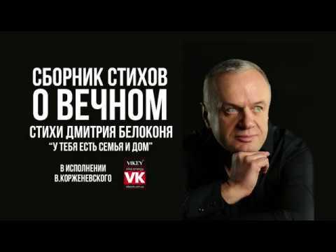 """Стихи о любви. Стих Дмитрия Белоконя """"У тебя есть семья и дом"""" в сиполнении Виктора Корженевского"""