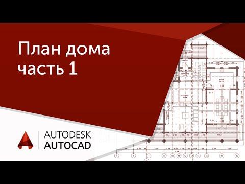 [AutoCAD для начинающих] План дома в Автокад ч.1