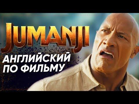 Английский по фильму Джуманджи 3 Новый уровень | Разговорный английский | #jumanji