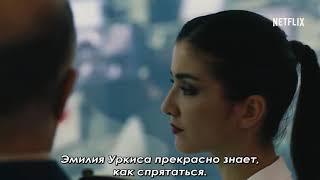 Ingobernable (Неуправляемая) - 1ª temporada - tráiler oficial [Netflix] RUS SUB
