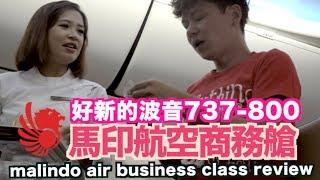 《飛行體驗EP19》馬印航空商務艙|波音737-800|malindo air business class review |亞庇BKI to 台北TPE|台灣人看東馬與西馬的不同【我是老爸】