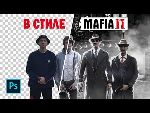 ОБРАБОТКА ФОТО в стиле MAFIA 2 в фотошопе  // Photo Manipulation MAFIA II Speed Art  Photoshop