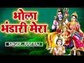 Bhola Bhandari !! भोला भण्डारी !! Latest Haryanvi Bhole Baba Bhajan 2017