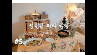 [소소냥vlog] 성탄절 파티 음식 준비하기