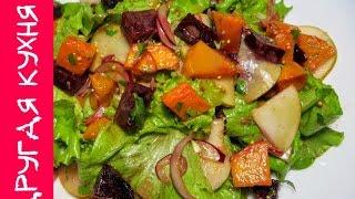 Вкуснейший салат с тыквой, грушей и свеклой! Полезный салат на новогодний стол!