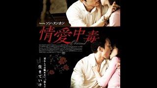 5/2(土)リリース 『情愛中毒』 予告篇 thumbnail