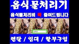 업소용 음식물 쓰레기 처리기 렌탈 검색창에 농부넷 07…