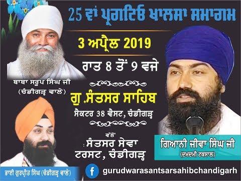 Live-Now-Gurmat-Kirtan-Samagam-From-G-Santsar-Sahib-Chandigarh-3-April-2019