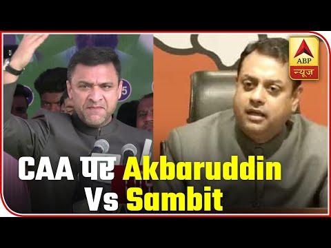 Akbaruddin Owaisi Vs Sambit Patra Over CAA | ABP News
