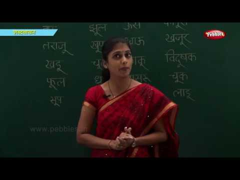 Marathi Reading words with Kar | Learn Marathi For Kids | Marathi Grammar  | Marathi For Beginners