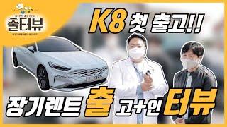 """기아 K8 장기렌트카 첫 출고 인터뷰: """"다른…"""