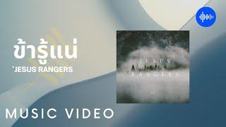 ข้ารู้แน่(พระคริสต์ทรงพระชนม์) - JESUS RANGERS [Official MV]