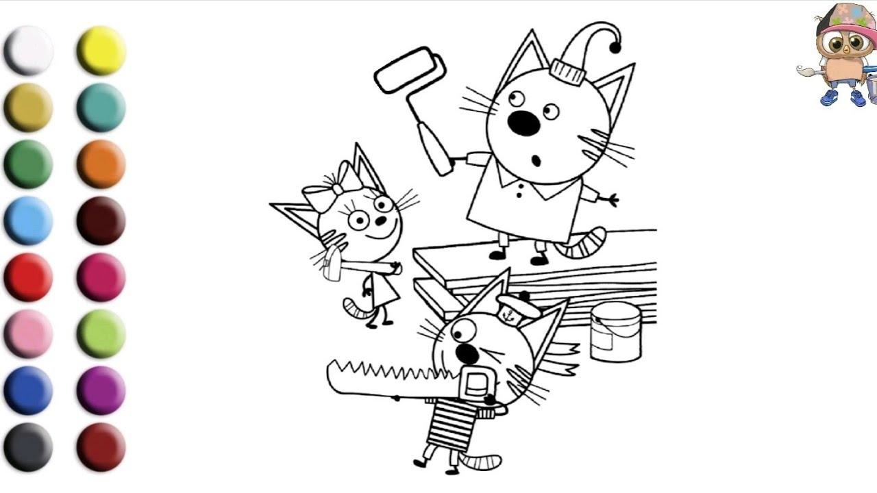 Раскраска для детей ТРИ КОТА. Мультик-раскраска. Учим ...