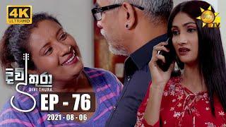 Divithura - දිවිතුරා | Episode 76 | 2021-08-06 Thumbnail