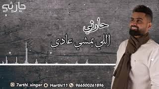 الفنان حارثي   اللي يمشي عادي  جلسة2021 