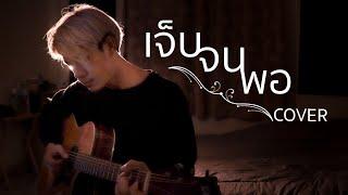 เจ็บจนพอ (Enough) - Wanyai | Cover | แบงค์ ไข่ดาวสุกสุข
