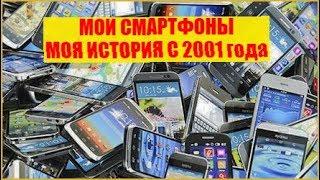 Какие смартфоны покупают себе блогеры, чем я пользовался / Арстайл /
