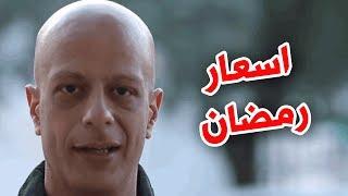 اسعار رمضان | al waja3