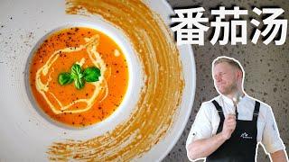 Tomato Soup【西式番茄浓汤】鲜甜的百搭汤头,这样做 让你的番茄汤更好喝!Recipe Eng Sub