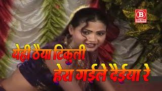 Yehi Thaiya Tikuli hera gayle daiya re By Kriti Upadhayay || Gawanwa kahiya le Jaiba Na