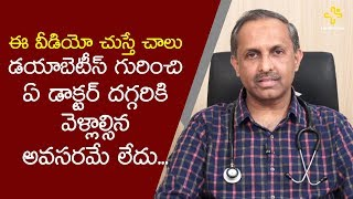 All Your Doubts Related To Diabetes Will Be Clear After Watching This | Diabetologist S G Moazam | T