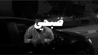 Abo El Anwar - Sob7y | ابو الانوار - صبحي (OFFICIAL MUSIC VIDEO) (Prod. By ABYUSIF)