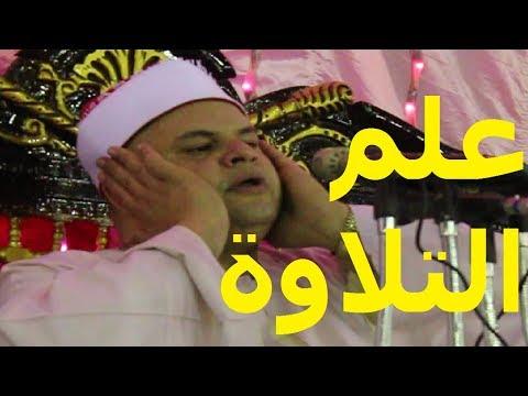 علم التلاوة بمصر والوطن العربى والاسلامى@التوبة والمؤمنون@ قوية جدآ #150