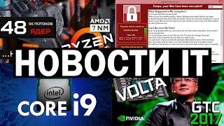 Intel Core i9, Ryzen+ на 7нм, ужасная атака WannaCry и другие новости технологий Live