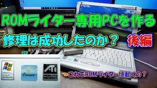 【トラブル解消?】ROMライター専用PCを作る(後編)