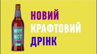 WHY NOT Єнот