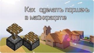 Как сделать поршень в Minecraft(Видео для новичков игры Майнкрафт, вы узнаете как сделать поршень в игре Майнкрафт Наш сайт http://gameminecraft.ru., 2013-12-10T04:32:59.000Z)
