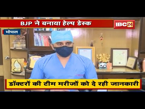 Bhopal में बढ़ते Corona संक्रमण को देखते BJP Leader Alert | मरीजों की मदद के लिए बनाया Help Desk