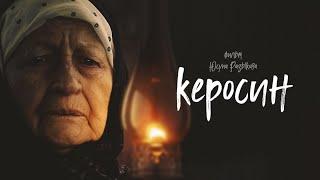 Керосин / Фильм HD