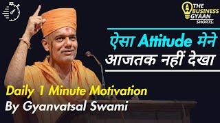 NEXT LEVEL ATTITUDE | TBG Shorts | Gyanvatsal Swami Motivational Speech (Hindi)