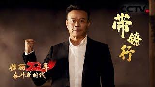 [壮丽70年 奋斗新时代]《带镣行》 朗诵:黄品沅| CCTV综艺