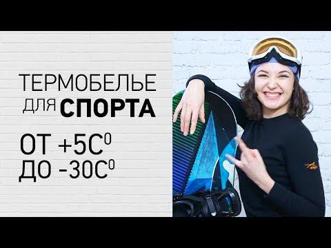 Как правильно носить термобелье для лыж и сноуборда. Купить гибридное термобелье для спорта