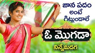Oh Mogada New Folk Song By Jadala Ramesh   Jokes And Folks   Super Hit Folk Song   Janapadam Pata