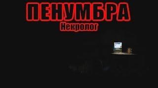 Пенумбра: Некролог Демо #2 - Настоящие кирпичи