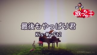 【カラオケ】最後もやっぱり君/Kis-My-Ft2