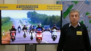 видео Расположение мопедов и велосипедистов на проезжей части