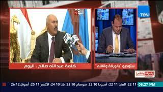 الكاتب الصحفي اليمني هاني مسهور يفضح توكل كرمان