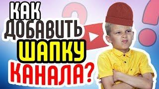 Как добавить шапку детского канала? 👒 Как оформить детский канал - шапка или баннер канала