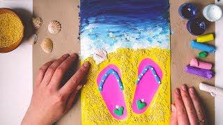 Аппликация Чудо Пляж!  Видео Урок для Детей/ Рисуем Поэтапно