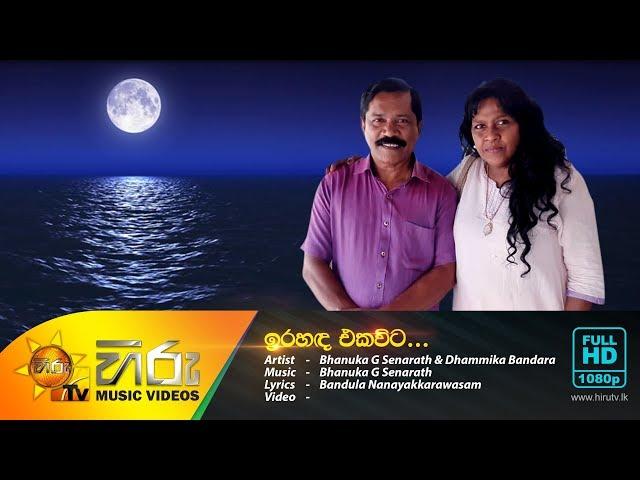Irahada Ekawita   Bhanuka G Senarath & Dhammika Bandara [www.hirutv.lk]