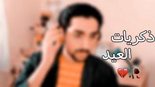 حالات واتس اب??عن العيد بالغربةكل عام وانتم بخير عيد الأضحىسوريا/Syria