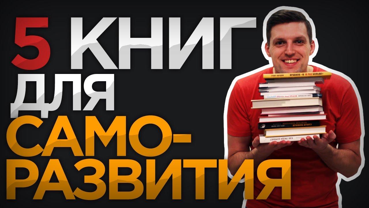 5 КНИГ ПО САМОРАЗВИТИЮ | Мотивирующие книги для мужчин ...